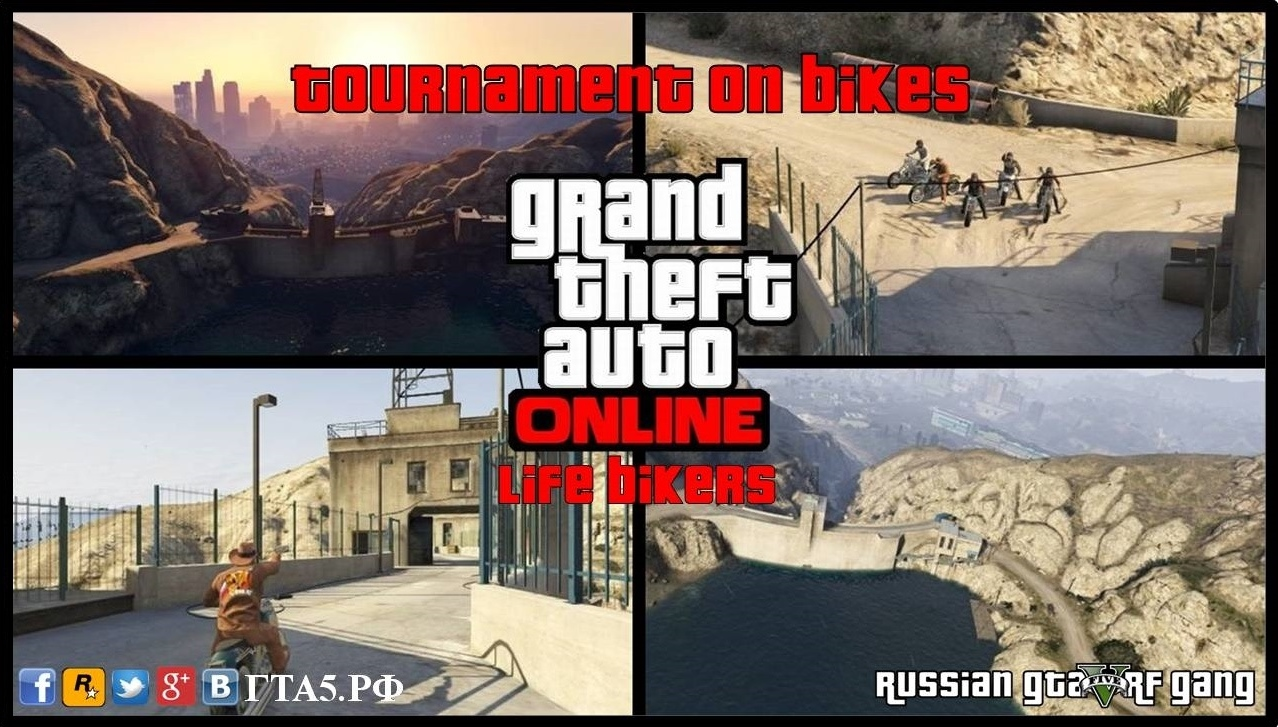 "Бонус в конце сценария мероприятия банды Russian GTA5RF Gang ""Жизнь байкеров"""