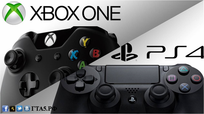 Xbox One или PlayStation 4